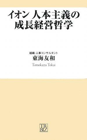 イオン 人本主義の成長経営哲学 (トレビズ新書)の詳細を見る