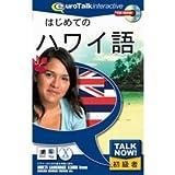 Talk Now! はじめてのハワイ語