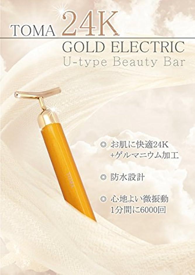 謎めいた無意識束TOMA 24K金U型電子美容器 ビューティーバー U-type beauty bar