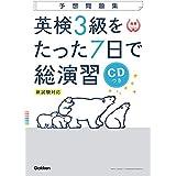 【CD付】英検3級 を たった7日で総演習 予想問題集 新試験対応版 (学研英検シリーズ)