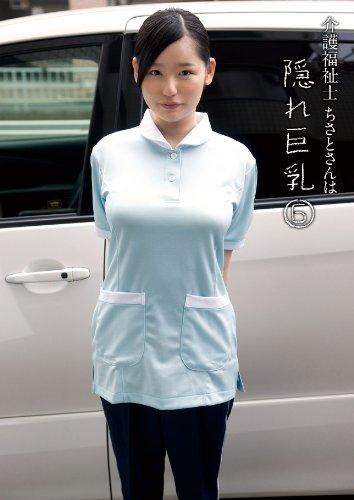 介護福祉士ちさとさんは隠れ巨乳6 [DVD]