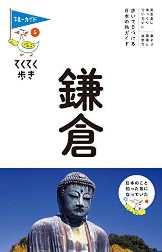 鎌倉 (ブルーガイドてくてく歩き)