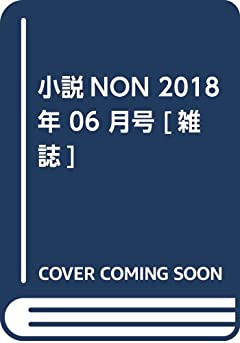 小説NON 2018年 06 月号 [雑誌]