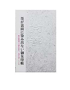 SOWA LABO 墨が裏面に染み出ない御朱印帳 京都シルバー(京都浮き出し)