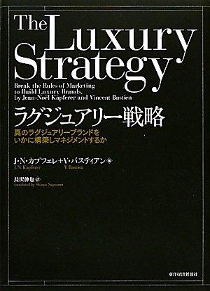 ラグジュアリー戦略—真のラグジュアリーブランドをいかに構築しマネジメントするか