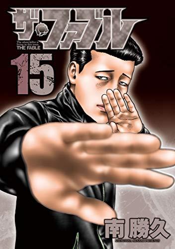 [南勝久]のザ・ファブル(15) (ヤングマガジンコミックス)