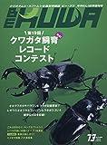 BE-KUWA(73) 2019年 12 月号 [雑誌]: 月刊むし 増刊