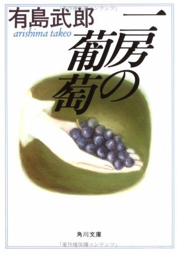 一房の葡萄 (角川文庫クラシックス)の詳細を見る