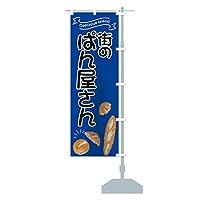 街のぱん屋さん のぼり旗 サイズ選べます(ジャンボ90x270cm 右チチ)