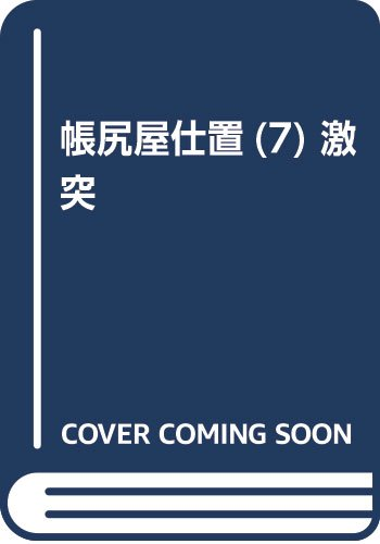 激突-帳尻屋仕置(7) (双葉文庫)