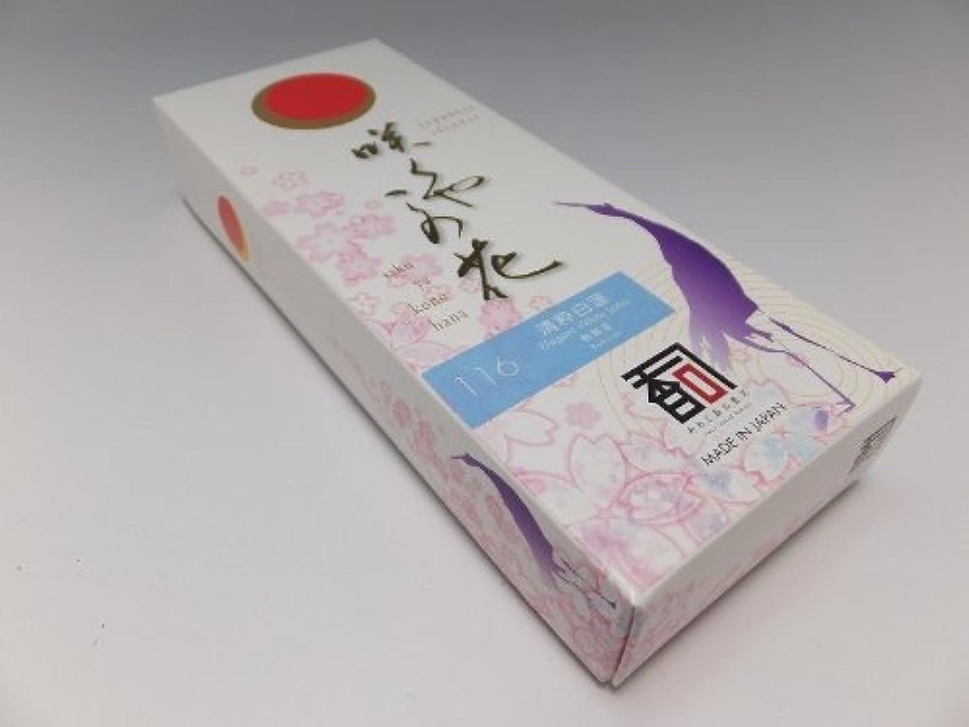 第五失速哀れな「あわじ島の香司」 日本の香りシリーズ  [咲くや この花] 【116】 清粋白蓮 (煙少)