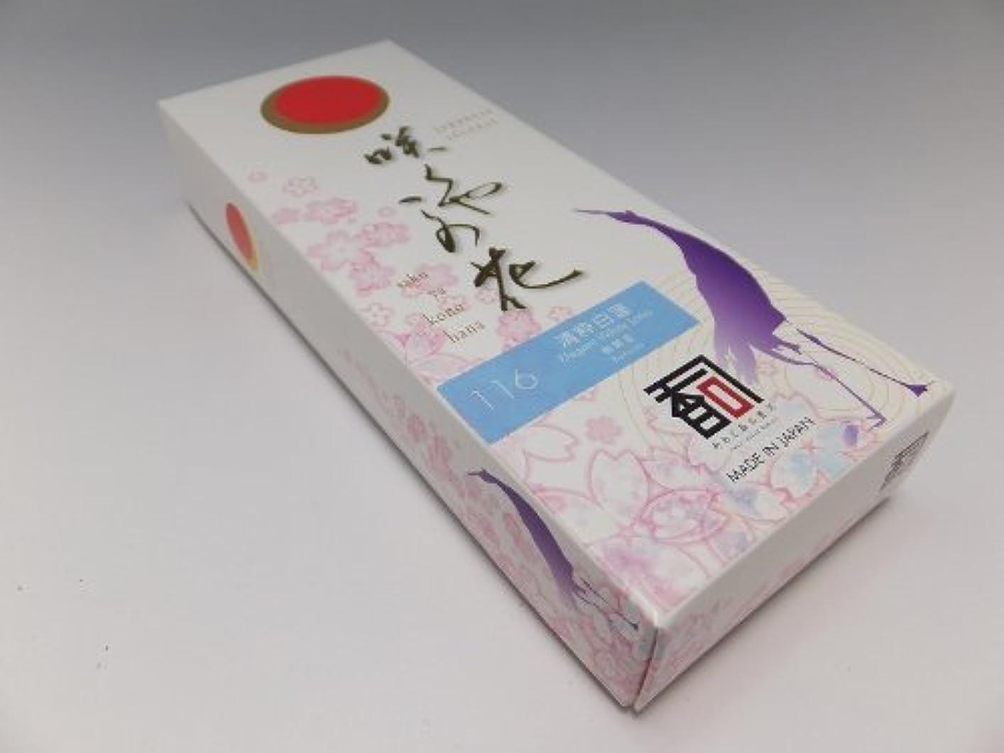 レッドデートストレンジャーカヌー「あわじ島の香司」 日本の香りシリーズ  [咲くや この花] 【116】 清粋白蓮 (煙少)
