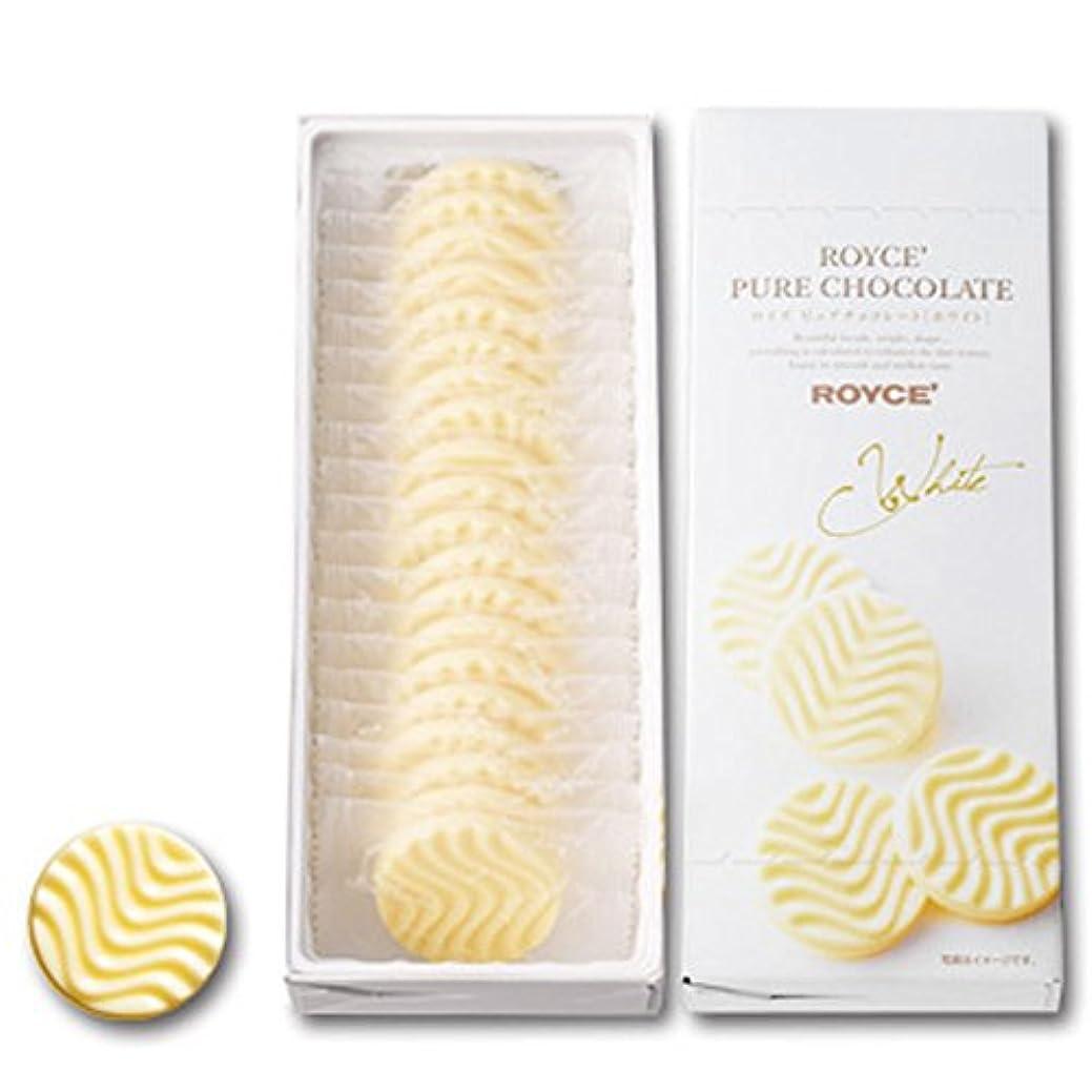 多年生百万ライドROYCE (ロイズ) ピュアチョコレート [ホワイト] 20枚入り