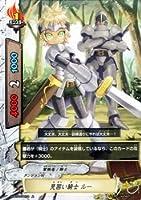 バディファイト 見習い騎士 ルー(ホロ仕様)/角王大出陣!!(BF-H-BT03)/シングルカード