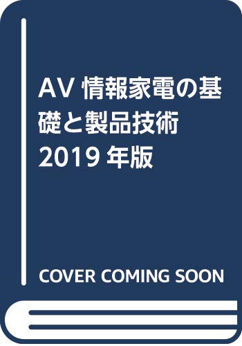 家電製品エンジニア資格 AV情報家電の基礎と製品技術〈2019年版〉 (家電製品協会認定資格シリーズ)