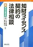 知財ライセンス契約の法律相談 (新・青林法律相談)