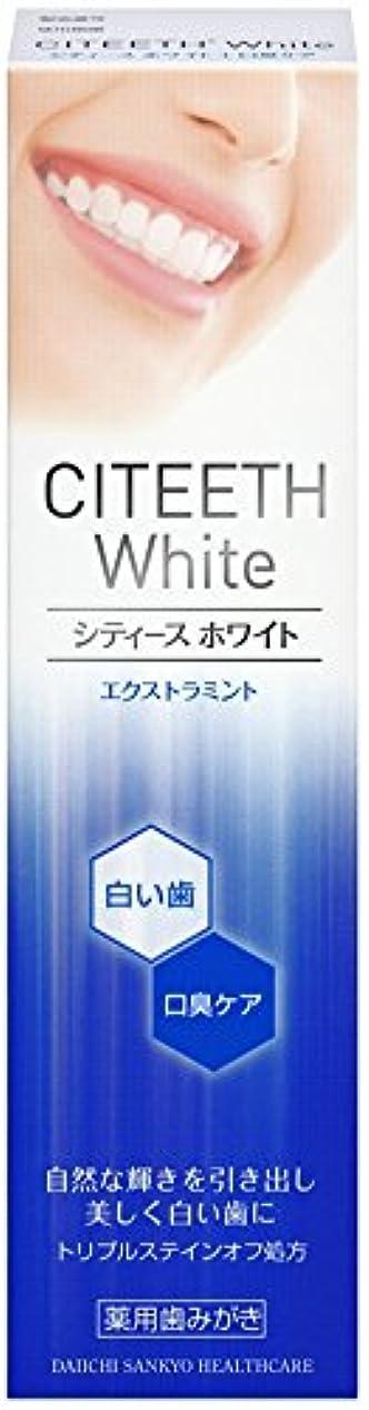 最小化する順応性特権的シティースホワイト+口臭ケア 110g [医薬部外品]