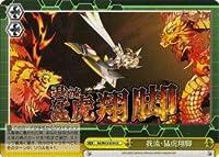 ヴァイスシュヴァルツ SG/W72-019 我流・猛虎翔脚 (CC クライマックスコモン) ブースターパック 戦姫絶唱シンフォギアXD UNLIMITED EXTEND