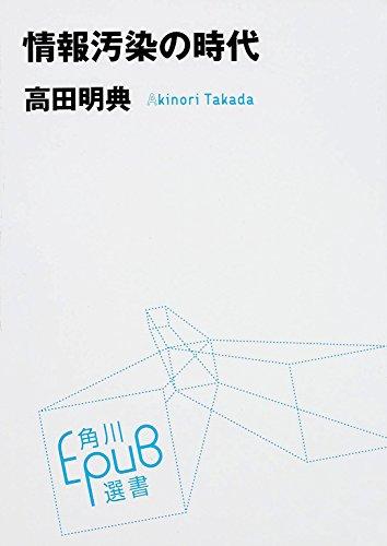 情報汚染の時代 (角川EPUB選書)の詳細を見る