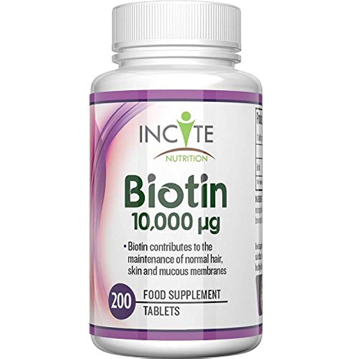 取り囲むサーマル添加剤栄養強化ビオチン育毛ビタミン10000MCG 200 6 mm錠