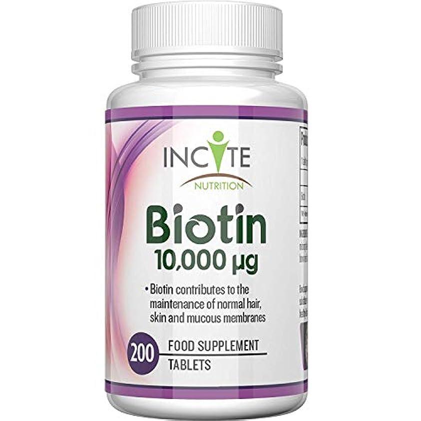 ボウル疲労スラダム栄養強化ビオチン育毛ビタミン10000MCG 200 6 mm錠