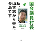 国会議員村長―私、山古志から来た長島です