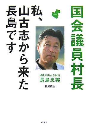 国会議員村長―私、山古志から来た長島ですの詳細を見る