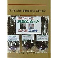 焙煎コーヒー豆、お試しセット(豆のまま)/ネコポス便で発送