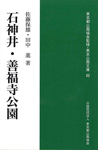 石神井・善福寺公園 (東京公園文庫【30】)