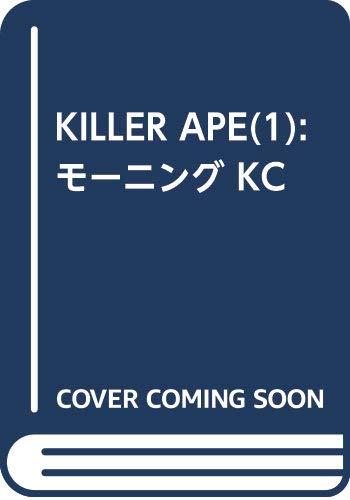 KILLER APE(1) (モーニング KC)