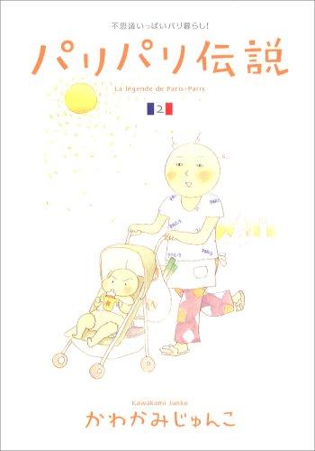 パリパリ伝説―不思議いっぱいパリ暮らし! (2) (Feelコミックス)の詳細を見る