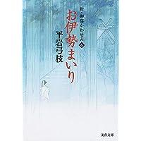 お伊勢まいり 新・御宿かわせみ6 (文春文庫)