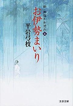 お伊勢まいり 新・御宿かわせみ6 (文春文庫 ひ 1-240)