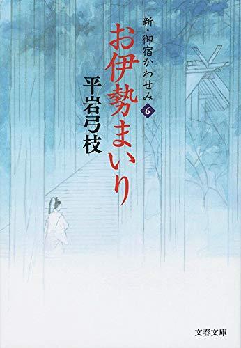 [画像:お伊勢まいり 新・御宿かわせみ6 (文春文庫)]