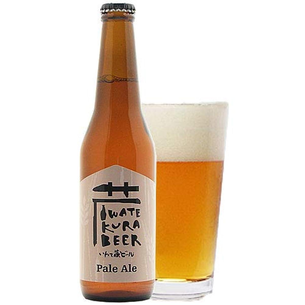 地平線ライラックキリンいわて蔵ビール ペールエール