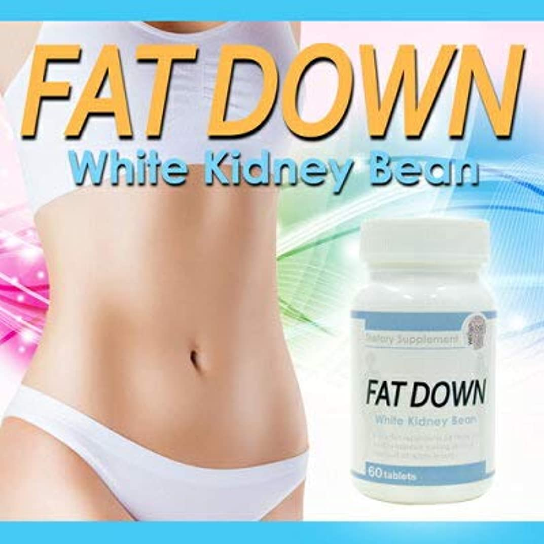 FAT DOWN ファットダウン
