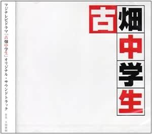 フジテレビドラマ『古畑中学生』オリジナル・サウンドトラック