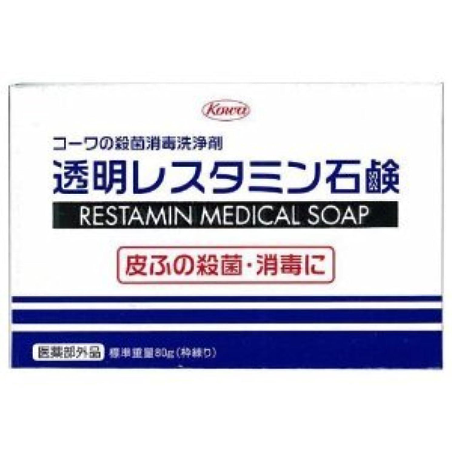 科学的スーパーマーケットもつれ【興和】コーワの殺菌消毒洗浄剤「透明レスタミン石鹸」80g(医薬部外品) ×10個セット