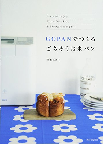 GOPANでつくる ごちそうお米パン---シンプルパンからアレンジパンまで。おうちのお米でできる!の詳細を見る