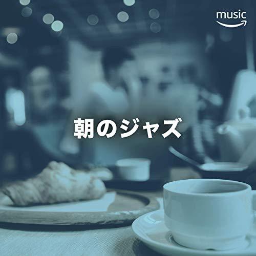 朝のジャズ
