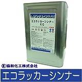 エコラッカーシンナー [16L]協和化工・ラッカー塗料うすめ液・脱脂・PRTR法非該当・ノントルエン・ノンキシレン
