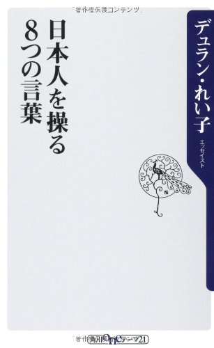 日本人を操る8つの言葉 (oneテーマ21)の詳細を見る