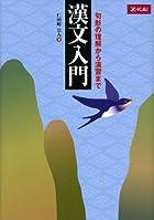 漢文入門 句形の理解から演習まで
