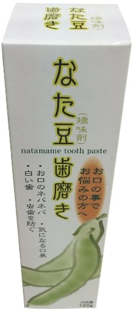 ドームロードハウス主要ななた豆 歯磨き