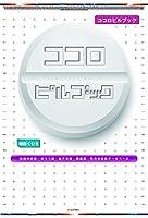 ココロピルブック 抗精神病薬・抗うつ薬・抗不安薬・睡眠薬・気分安定薬データベース