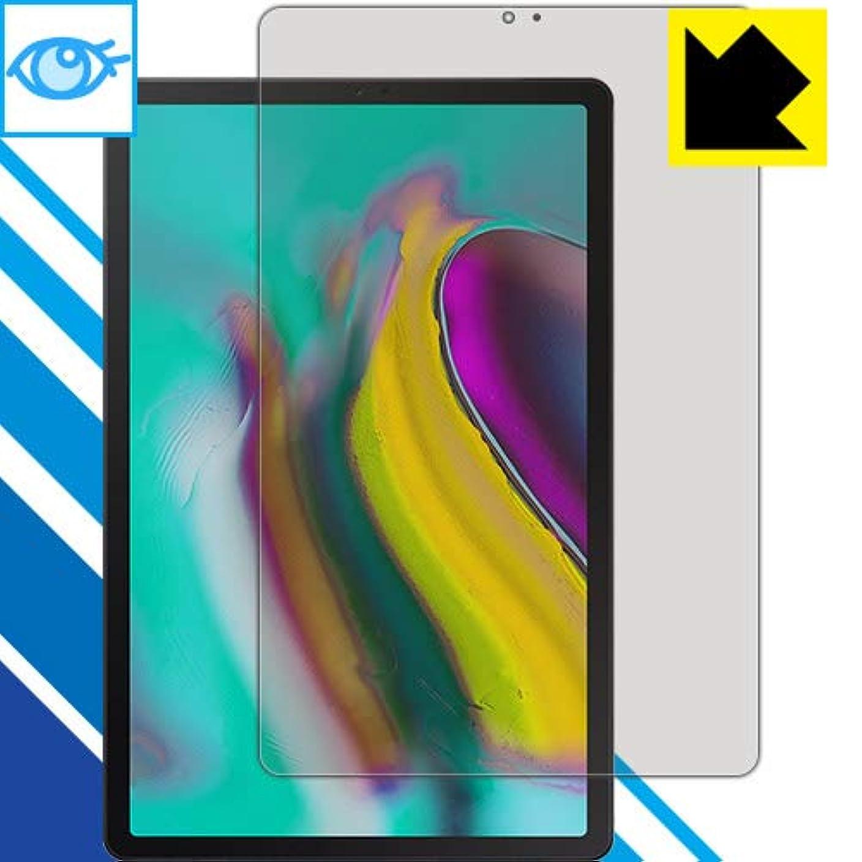 ポルティコ自殺先入観LED液晶画面のブルーライトを35%カット ブルーライトカット保護フィルム Galaxy Tab S5e 日本製
