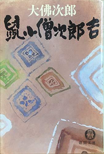 鼠小僧次郎吉 (徳間文庫)
