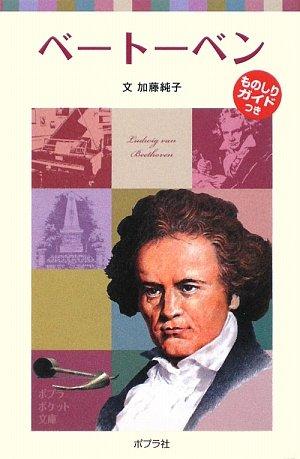 ベートーベン―子どもの伝記〈5〉 (ポプラポケット文庫)の詳細を見る