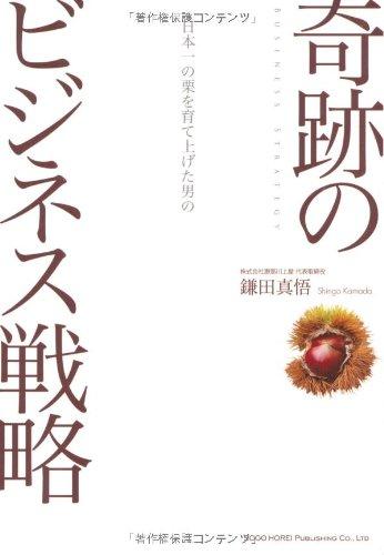 日本一の栗を育て上げた男の奇跡のビジネス戦略の詳細を見る