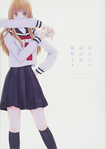 女の子の設計図 (ひらり、コミックス)の詳細を見る